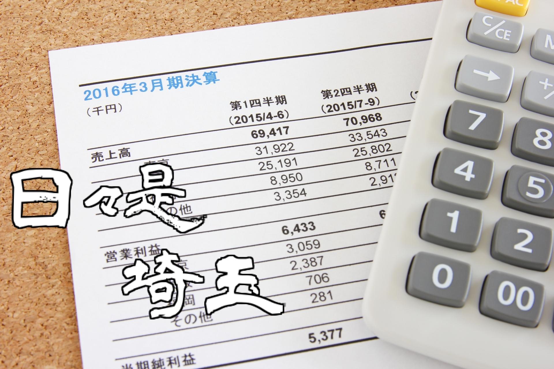 【日々是埼玉 2019/6/6】製造・小売に逆風ー2018年度埼玉県内上場企業の決算から