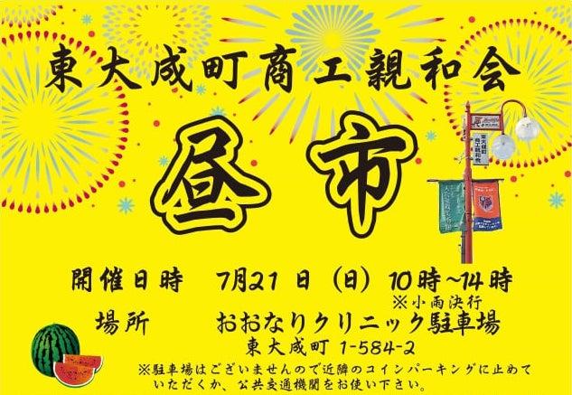 【告知】7/21(日)は東大成町商工親和会昼市です 沢山のご来場お待ちしています!