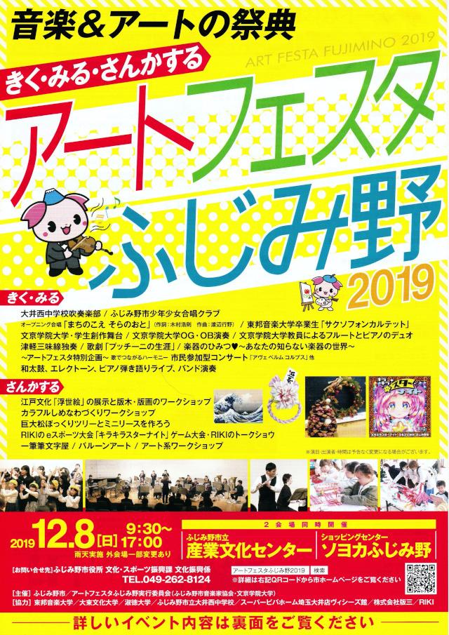 アートフェスタふじみ野2019