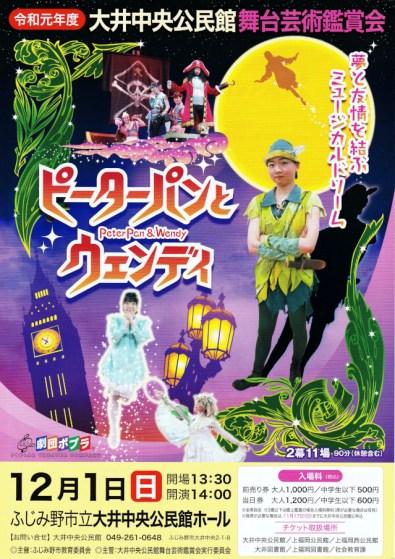 ふじみ野市イベント情報11月