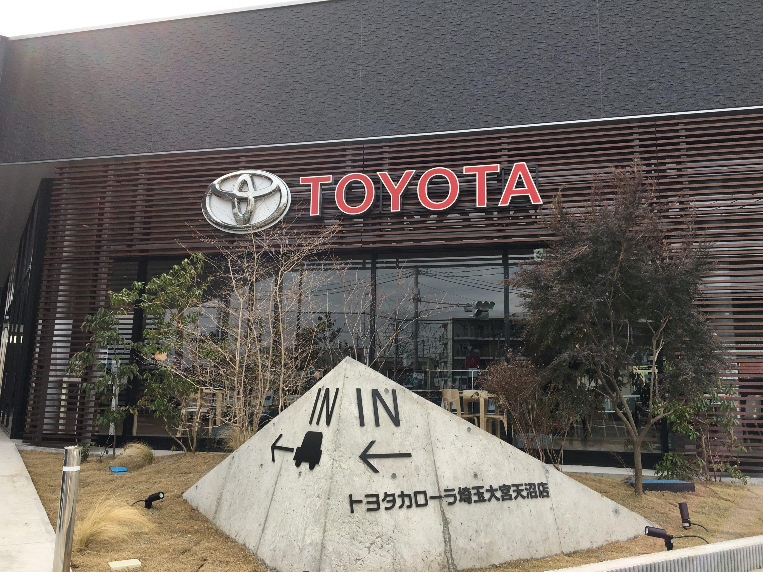 選ばれる店舗へ トヨタカローラ埼玉 大宮天沼店がリニューアルオープン