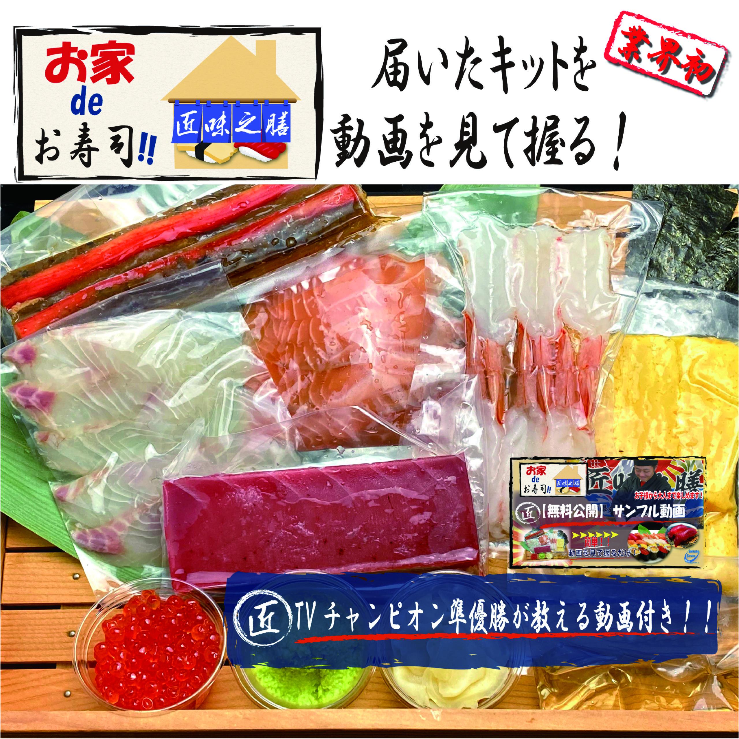 美味しく楽しく握ろう 川口市・サキガケサービスがお家deお寿司販売中