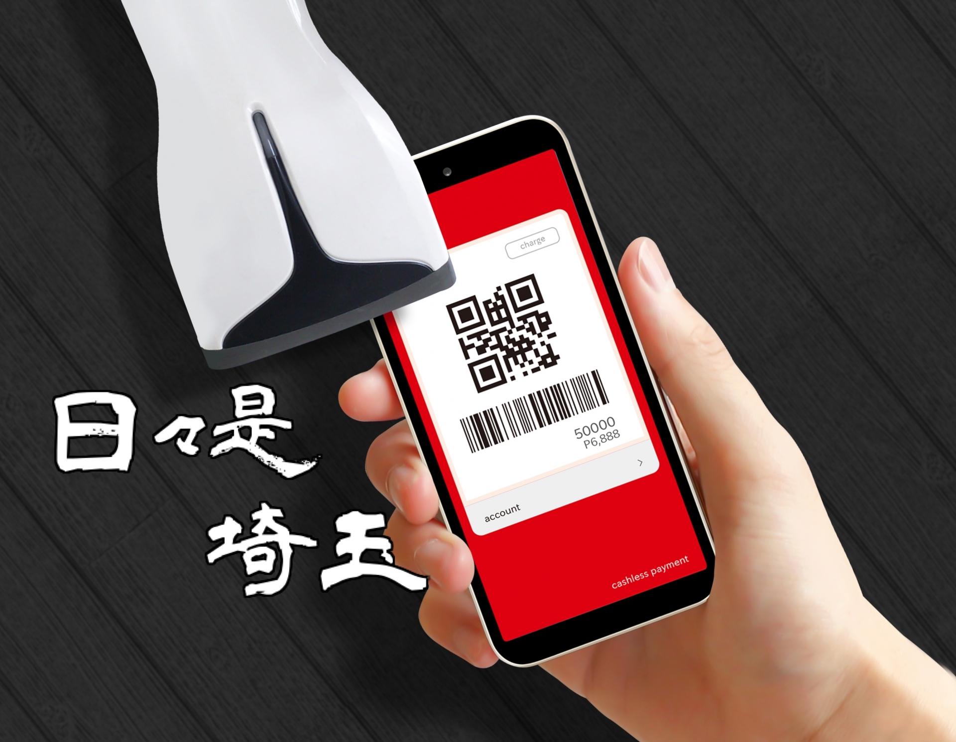 【日々是埼玉 2020/8/12】消費喚起へーさいたま市PayPay還元キャンペーン9/17より