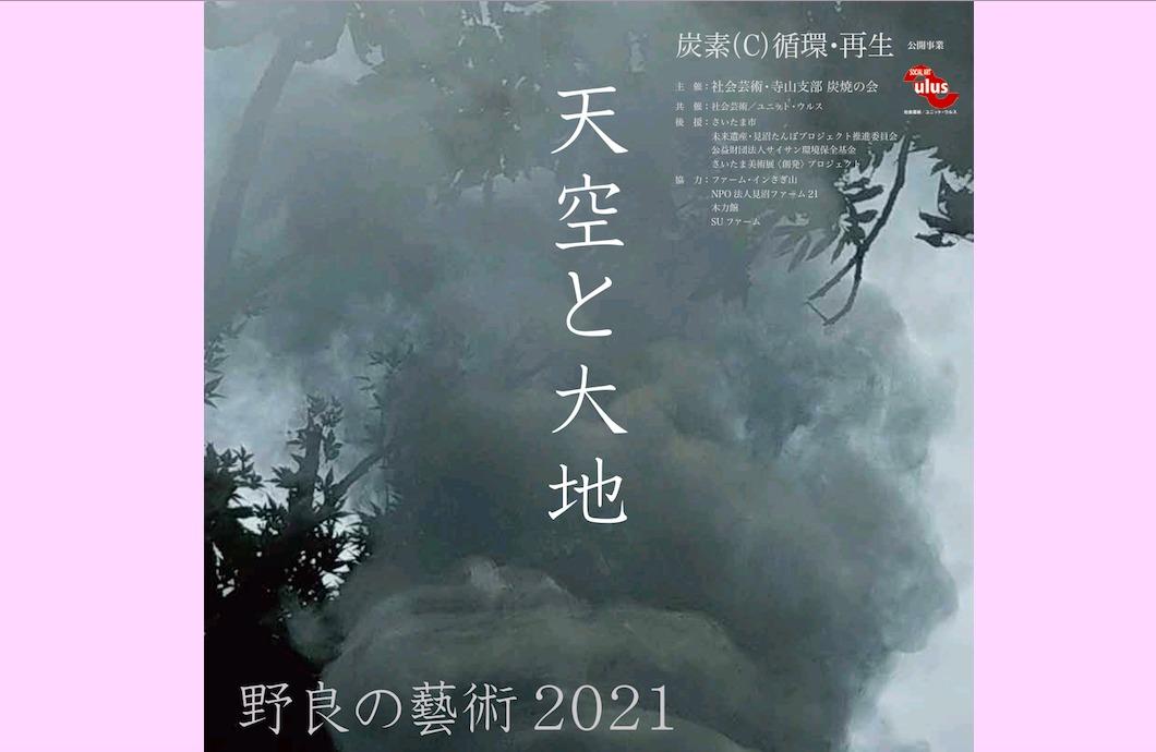 見沼から始まる回復 野良の藝術2021が1/8より開催