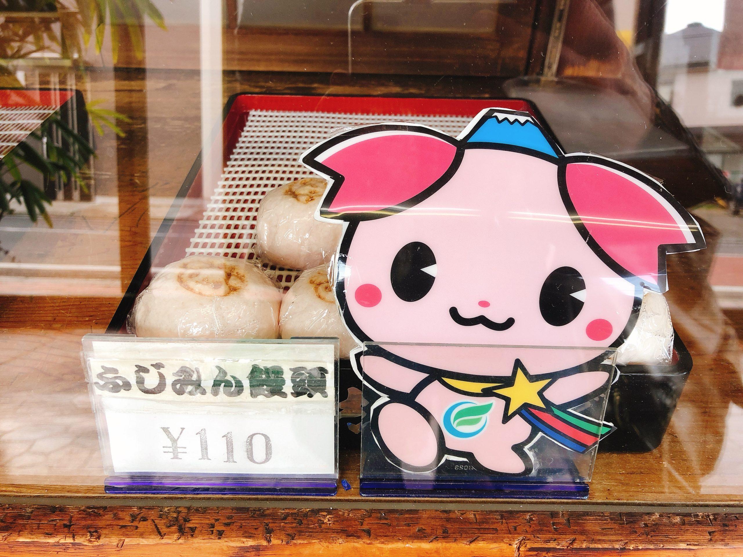 ふじみん饅頭