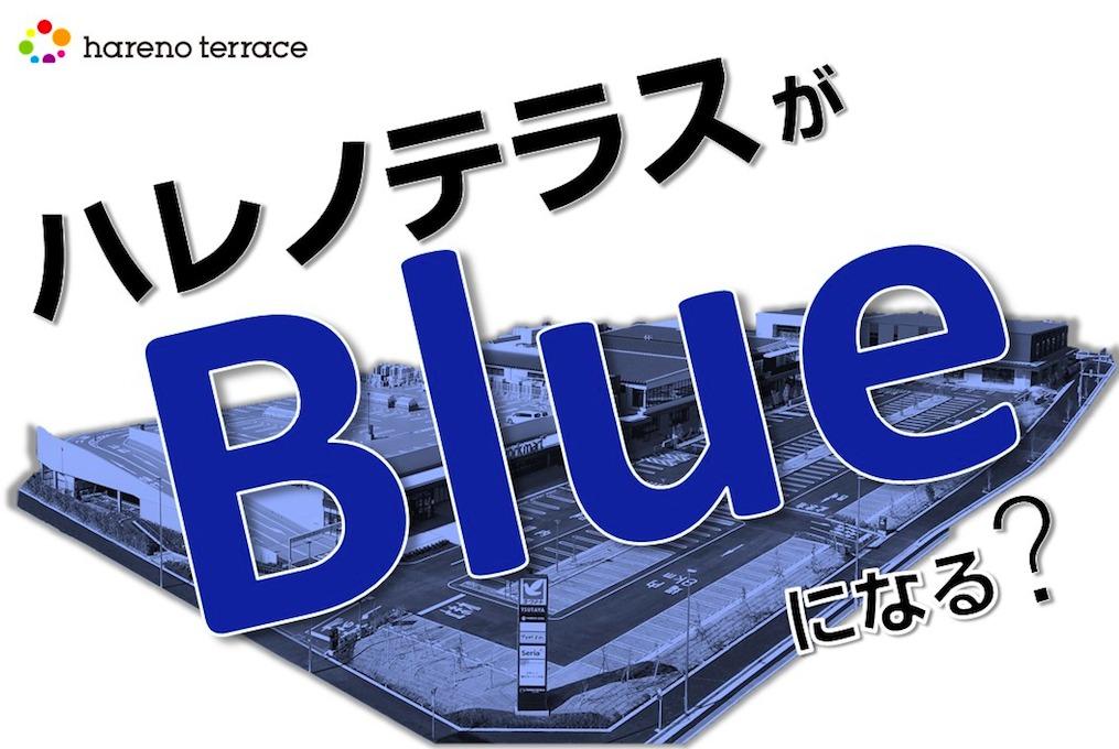 青に染まるハレノテラス BlueFesta3/20〜21開催