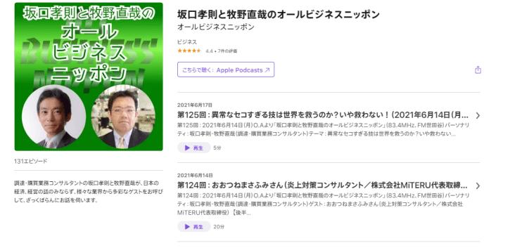 オールビジネスニッポン