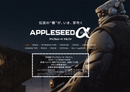 appleseed0115