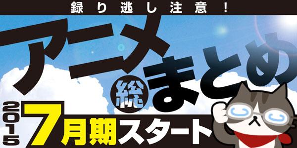 anime201507_banner