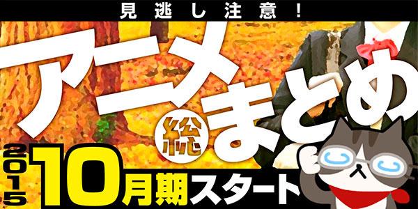 banner_600_anime2015autumn_sashikae