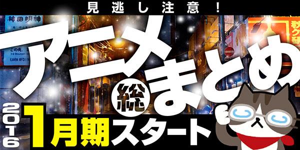 banner_600_anime_2016winter