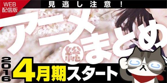 banner_anime2016spring_web02