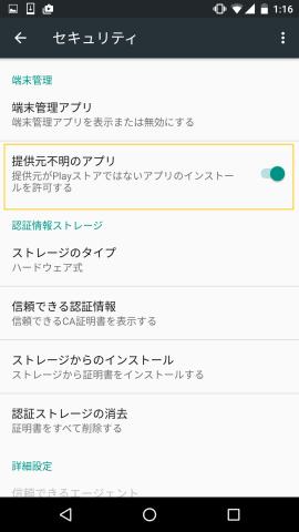 Screenshot_20160724-011650a