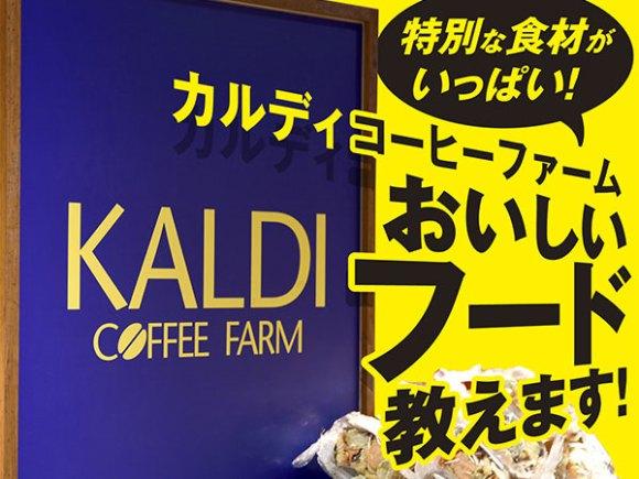 banner_kaldi_matome