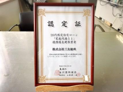 20代限定住宅ローン 家庭円満51