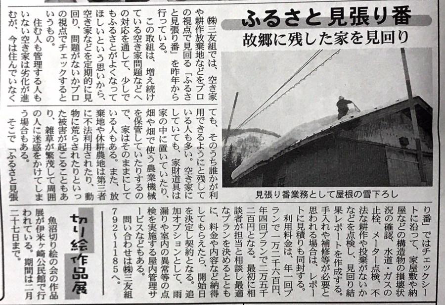 地元新聞紙(越南タイムズ)に「ふるさと見張り番」で行っている除雪作業が掲載されました!