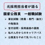 元採用担当者が語る国家公務員一般職試験