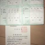 国家公務員 採用試験 最終合格