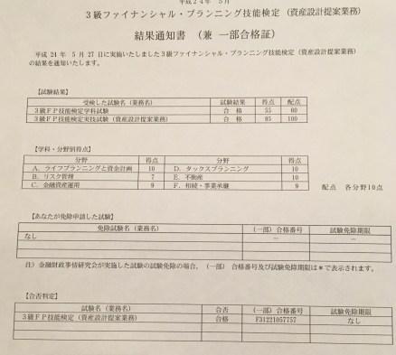 FP 3級 合格通知書