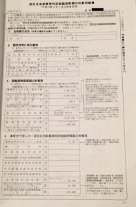 1年目の認定新築住宅等特別税額控除の計算明細書