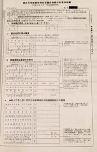 2年目の認定新築住宅等特別税額控除の計算明細書