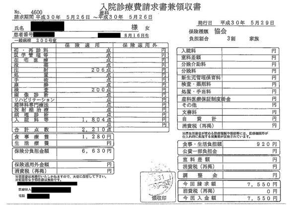 入院診療費請求書兼領収書5月26日