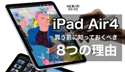 【iPad Air4買ってよかった】買うべきか知っておくべき8つの理由 iPad Pro2021はまだ早い