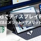 iPadで4k外部ディスプレイを利用する方法