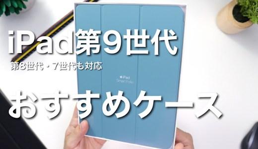【2021年】最新版iPad第9世代(8・7世代)おすすめケース7選比較