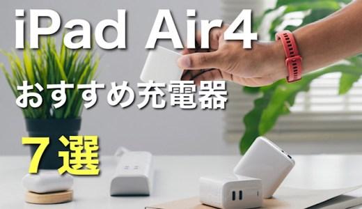 【2021年】iPad Air4に必須のおすすめUSB-C充電器