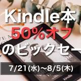 【50%OFF】 Kindle本 夏のビッグセール