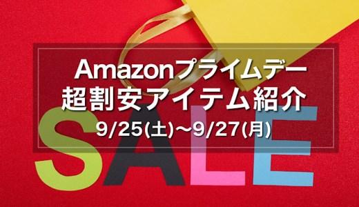 【Amazonタイムセール祭り】超割安おすすめアイテムを本気で紹介【9/25-9/27】