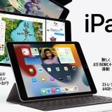 【2021年】iPad第9世代は価格含めて持つべきアイテム