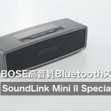 【SoundLink Mini II Special Editionレビュー】BOSEの高音質Bluetoothスピーカー