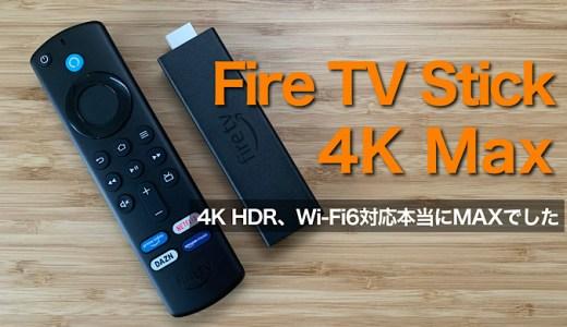 【Fire TV Stick 4K Maxレビュー】Amazon最新のFire TV Stick 4K Maxは本当にMaxでした