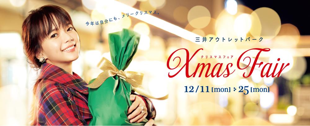 三井アウトレットパーク クリスマスフェア 12/11(月)~25(月)