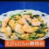 趣味どきあったかボティー薬膳レシピまとめ!NHK Eテレ 1月23日