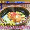 得する人損する人 エビしんじょうのレシピ 豆腐ネバネバサラダでつくる!【6月29日】