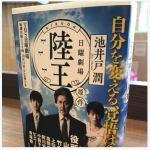 陸王7話感想ネタバレ 大地(山崎賢人)はアッパー素材を見つける?松岡修造登場!