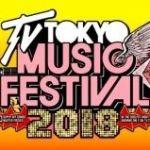 テレ東音楽祭2018 出演者情報タイムテーブル セットリスト紹介曲完全版!