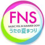 FNSうたの夏まつり2019 タイムテーブルセットリスト&出演者アーティスト情報調査!【2019年7月24日】フジテレビ