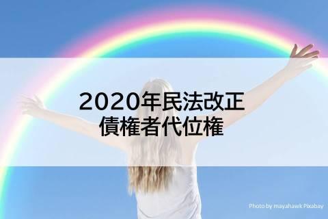 【2020民法改正】「債権者代位権」の変化をわかりやすくしてみた【債権総論】