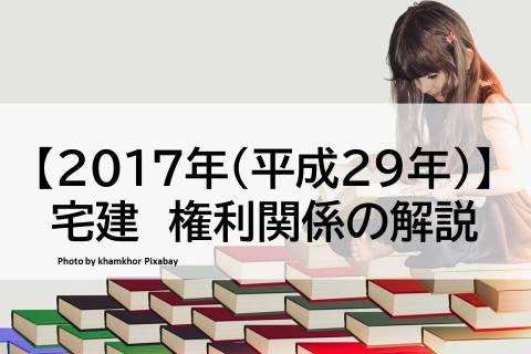 2017年(平成29年度)宅建 権利関係 解答・解説