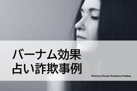 【バーナム効果】占い詐欺師の手口に注意【事例解説】