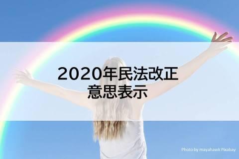 【2020民法改正】民法総則「意思表示」の規定を旧法と徹底比較