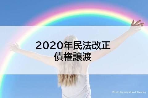 【2020民法改正】「債権譲渡」どう変わったか?改正前旧法の理解が必須