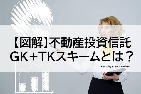 【図解】GK+TKスキームとは?分かりやすく解説【不動産投資信託の仕組み】