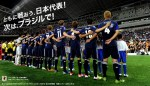 サッカーワールドカップ2014年の日本の順位を大予想?