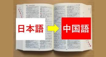 ワードプレス中国語文字化け対策 ミツトミ株式会社