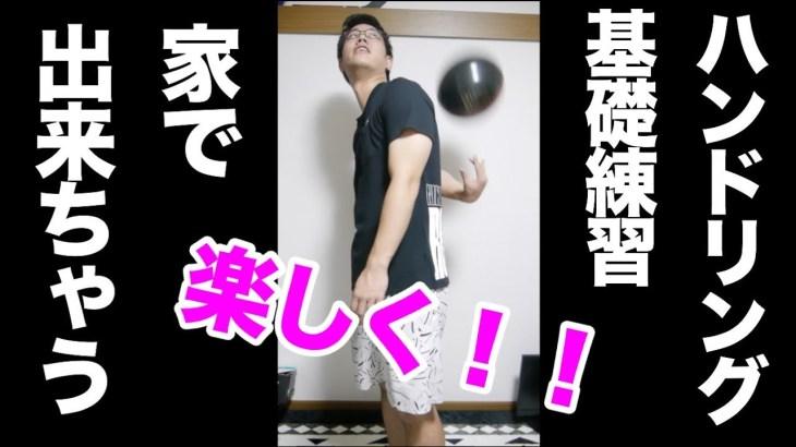 【自主練】家でできるおすすめハンドリング5選!
